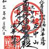 中山法華経寺の御首題(千葉・市川市)〜コロナ禍では印刷物の御首題