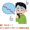 【悲報】 またか!! iOS11.4のアップデートで異常が発生!?