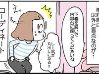 初健診でうっかり尻を丸出し!? 経験者が語る、妊娠時期別おすすめ健診コーディネート♪ by ユキミ