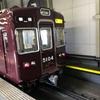 阪急・阪神サイコロの旅 その5