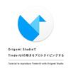 【初心者】Origami StudioでTinderUIの動きをプロトタイピングする【基礎】