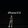 【爆速報】iPhoneXs/XsMax発表!