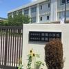 岸和田市立朝陽小学校へ 2019.7.30