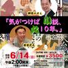 奥山景布子プロデュース「花丸・小せん二人会」延期のお知らせ