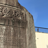 橋本の供養塔