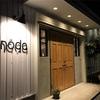 nōda(ノーダ)糸島の波多江駅前に洋食とワインのお店がオープン!!