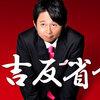有吉反省会動画 2020年8月1日 200801 動画 Youtube Dailymotio Miomio 9tsu Pandora
