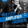 """7月8日(土) 追加受注開始! Amplifier """"甲本ヒロト"""" """"真島昌利"""" TEE S/M/L/XL project 1/6 online store"""