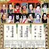 令和三年 寿初春大歌舞伎と年末年始のいろいろ