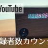 YouTube登録者数をリアルタイムで更新する「YouTube登録者数カウンター」を作ってみた