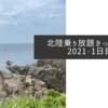 北陸乗り放題きっぷの旅2021・1日目