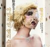 【2カ国目】『野蛮なアリスさん』ファン・ジョンウン:韓国①