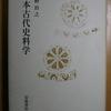 日本古代史料学
