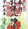 北澤八幡神社の御朱印(世田谷区)〜この神社も総天然色の書置きシール御朱印