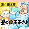 少年ジャンプ+で新連載された漫☆画太郎の『星の王子様』が最高にブッ飛んでる