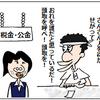 税金は100円。これは、いわゆる一つのメークミラクル⁉ の巻