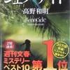 高野和明/小説『ジェノサイド』