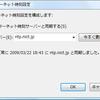 Windows Vistaはネットの時刻情報から時刻合わせできる