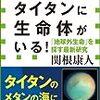 関根康人『土星の衛星タイタンに生命体がいる!』