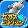 【無料】おすすめの釣りゲームアプリランキング【iPhone・Android】