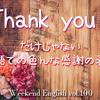 【週末英語#101】ありがとうの感謝の表現にバリエーションをつける!