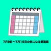 2018年7月9日〜7月15日の漫画おすすめ新連載(調査対象29誌)