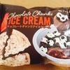 朝からマックス・ブレナーのアイスクリーム食べてきた