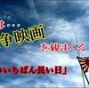 終戦記念日なので「日本のいちばん長い日」の話。