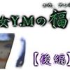 彼女Y.Mの福音 :後編【池袋出会いカフェ殺人事件】
