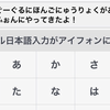 iPhoneに「Google日本語入力」が登場!【Gborad】