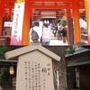 京都神社巡り2019(11/3の続き)①