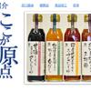 平成最後のツーリング 西日本2850Km ⑭ 龍野藩脇坂氏5万3000石 地場産業は、 醤油・そうめん・皮革