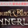 【Mount & Blade II: Bannerlord】推奨スペック/必要動作環境