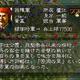 三国志5 武将 黄蓋