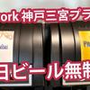 Weworkでビールがうまい!ハマるね。これは。。神戸三宮プラザええでぇ。in 神戸・三宮・元町 VLOG#69