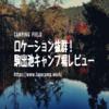 長野県・八千穂高原【駒出池キャンプ場】に行ってきましたレビュー!