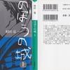 和田竜の『のぼうの城』<上>を読んだ