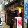 「一成だるまや」初めての姫路おでん@姫路