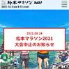 【松本よ】松本マラソン2021大会 中止!【お前もか】