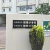 岸和田市立朝陽小学校へ 2019.6.21(少し修正しました)