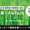 【定番】CAMPFIRE Owners「カンボジア農家支援ファンド5号」の募集告知あり!