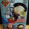 つけ麺専門店 三田製麺所@川崎(12)  2020年10月3日(火)