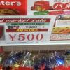 【節約&楽しみ】五反田・南米食材店に行ってきました。