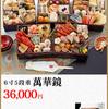 匠本舗 通販 おせち料理 2019 おすすめ 萬「萬華鏡」京風