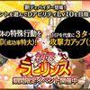 新年イベント【GEREO】初夢ラビリンス開催 神機つおいからめっちゃ周回しまーーす!!!