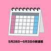 5月28日〜6月3日の漫画おすすめ新連載(調査対象27誌)