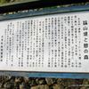 大土山の麓の説明板