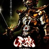 「牙狼〈GARO〉〜RED REQUIEM〜」期間限定配信中