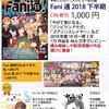こみっく★トレジャー 34及び第七回文学フリマ大阪でFani通を頒布します