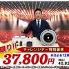 【最安値比較】ジャパネットチャレンジデーでルンバ800シリーズは安い?本当にお得?評価は?